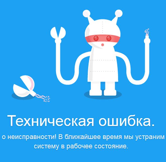 В Российской Федерации унекоторых пользователей перестал работать Твиттер