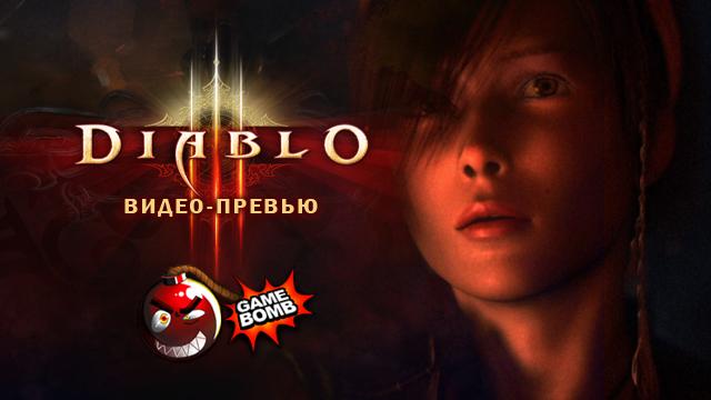 Скачать игру диабло 2 бесплатно русская версия через торрент