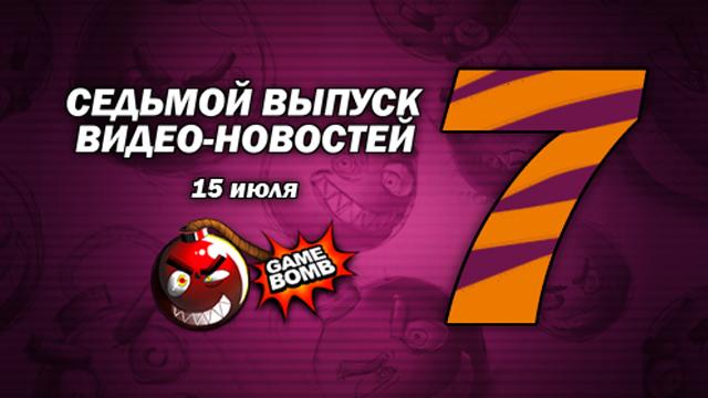 Видео-новости. №7