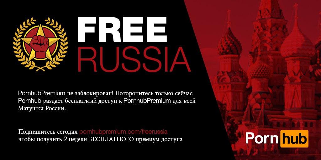 ВРоскомнадзоре посетовали нанеблагодарность получивших подарок PornHub граждан России