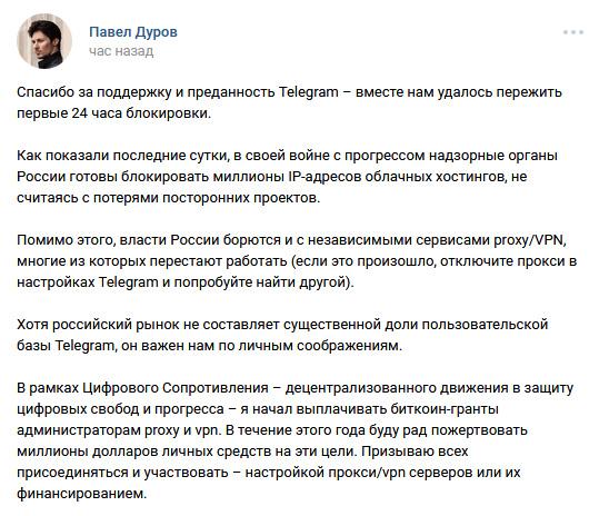 Дуров пожертвует миллионы долларов администраторам proxy и VPN