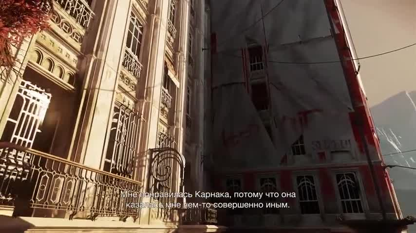 Dishonored 2 – Создание Карнаки