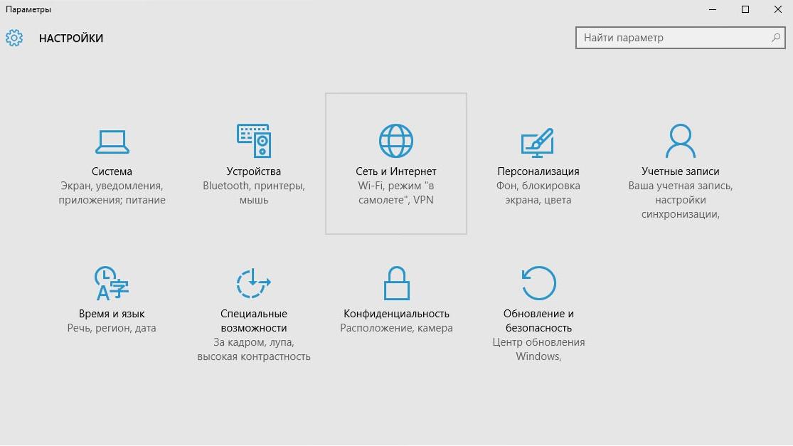 Microsoft планирует убрать изОС Windows 10 панель управления