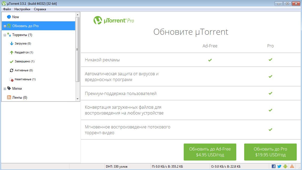 Хакеры могут взламывать компьютеры пользователей через «дыры» вuTorrent— специалисты