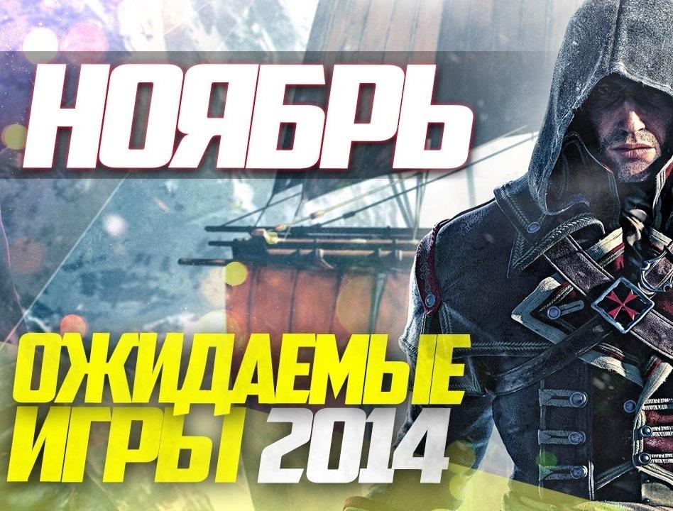 Игры 2014 ноябрь