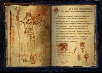 Скриншот Дневников Каина с официального сайта Diablo III