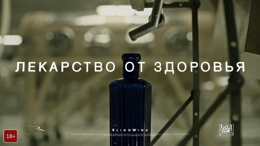 Отзывы о фильме лекарство 2018