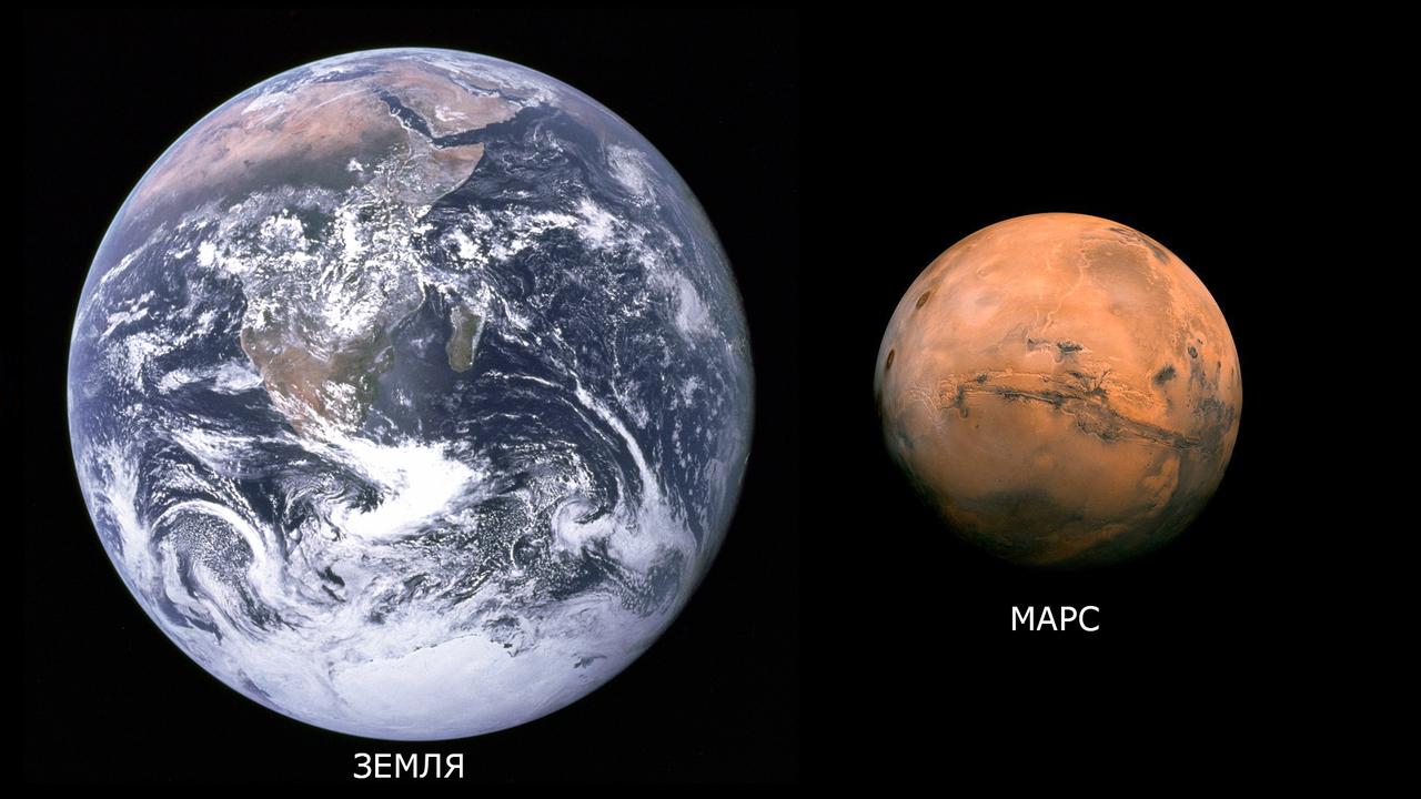 Ученые узнали, почему Марс намного менее Земли