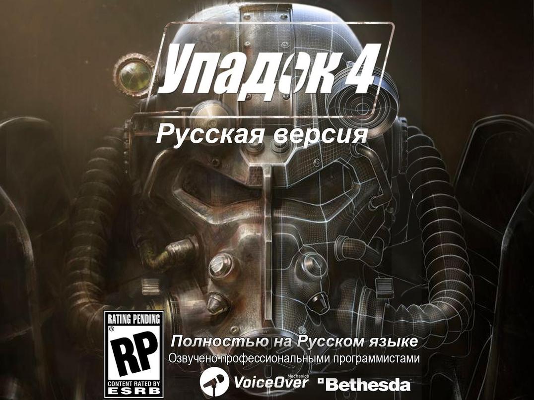 Русская озвучка на fallout 4.