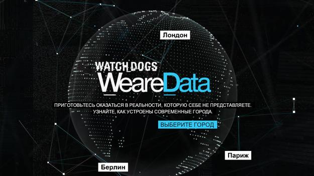 Ubisoft произвела свежее видео с создателями игры Watch Dogs, открывая секреты проекта WeareData