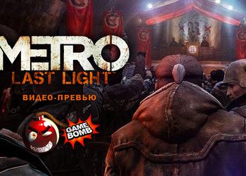 Заставка видео-превью Metro: Last Light