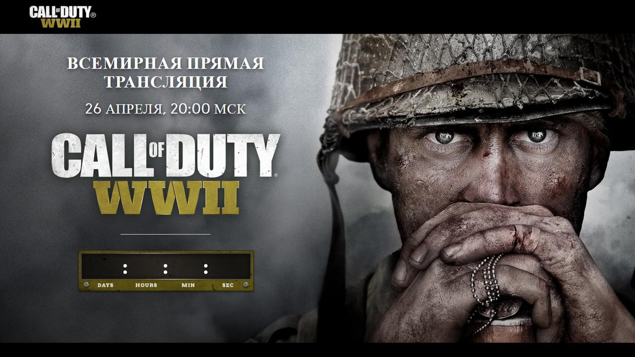 Игры Call OfDuty вернётся вмасштабах 2-ой Мировой войны