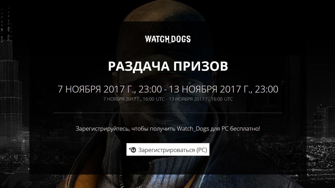 Ubisoft раздаёт Watch Dogs дляПК бесплатно