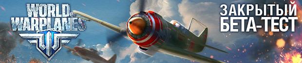 1000 ключей на закрытое бета-тестирование World of Warplanes ждут своих игроков!