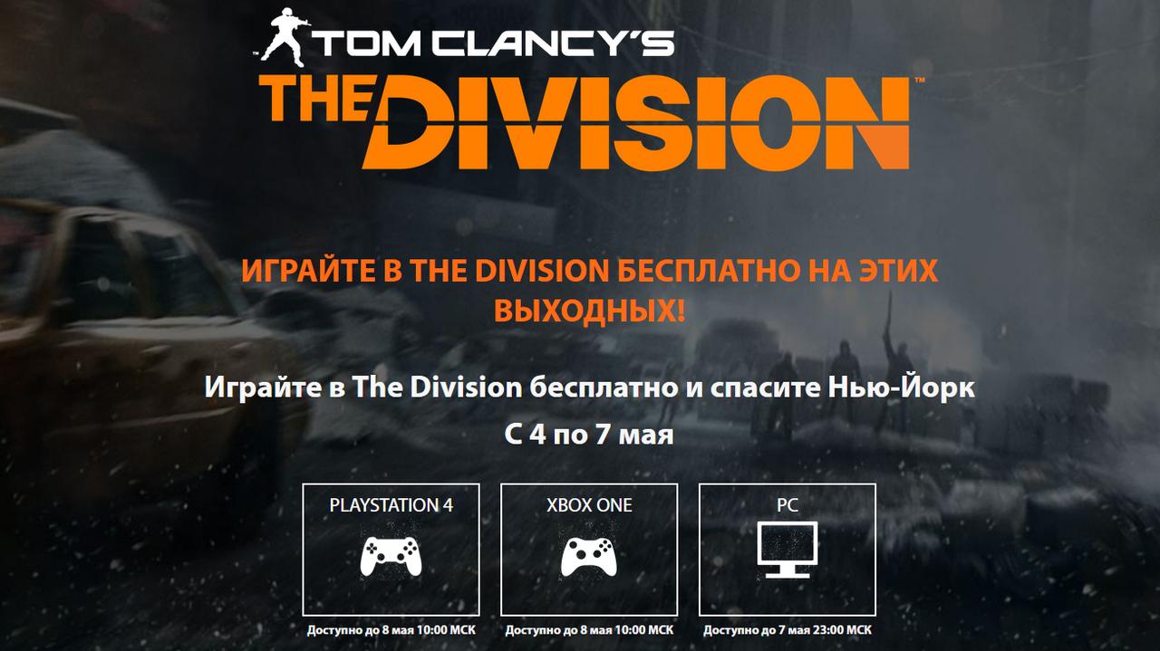 The Division готовится кбесплатным выходным навсех платформах