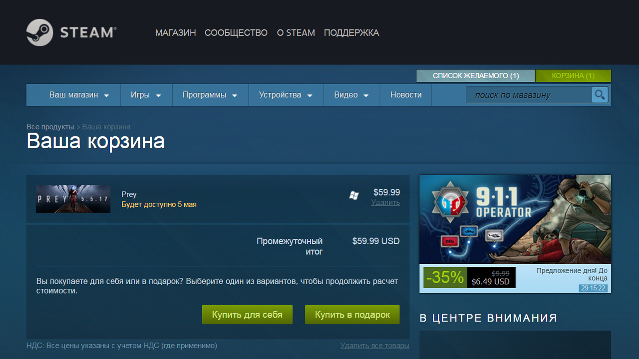 Steam Gifts Trading and Gifting База знаний - Steam Support 93
