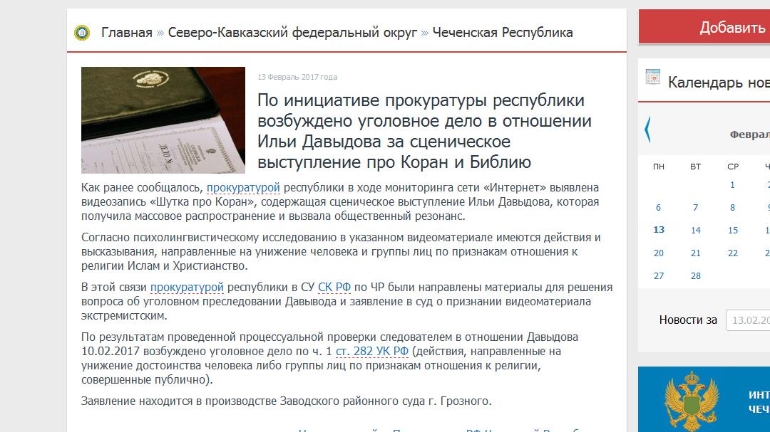 Генпрокуратура Чечни удалила сообщение оделе против пошутившего оКоране блогера