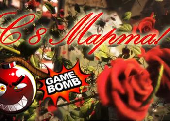 Небольшая открытка от Gamebomb.ru