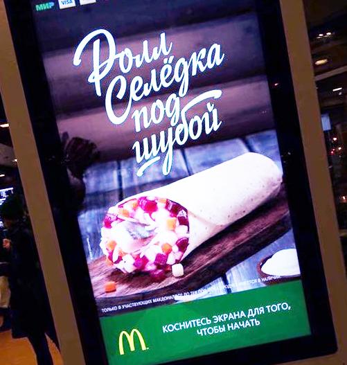 В «Макдоналдсах» появится ролл «Селедка под шубой»